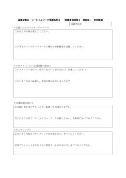 基礎研修Ⅲ ソーシャルワーク理論系科目 「実践事例演習Ⅱ 報告会