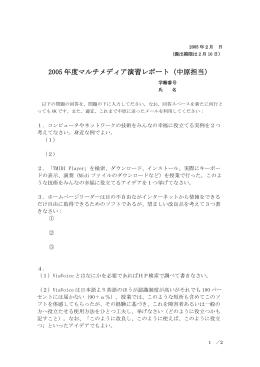 レポートファイル(2005multirepodown)