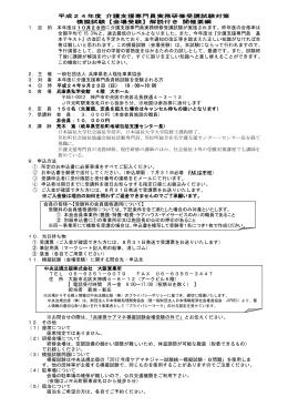 要綱 - 兵庫県社会福祉士会
