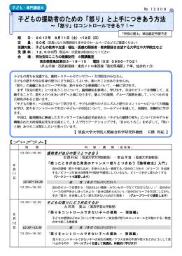 社会福祉教育研修講座 - 明治安田こころの健康財団