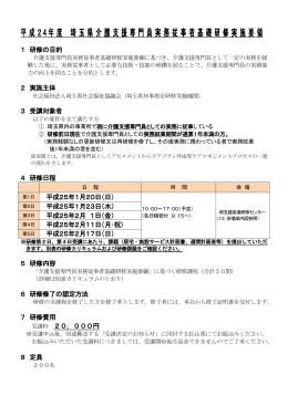 埼玉県介護支援専門員実務研修について