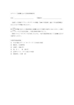 小テスト(文献欄における書誌情報配列)