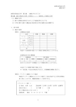 第9講 6月7日 連立方程式と行列・行列式