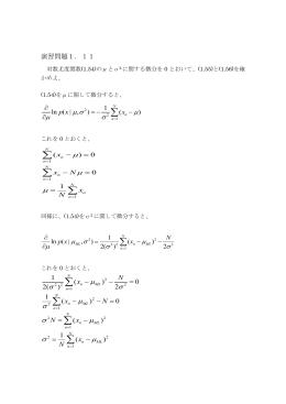 演習問題1.11