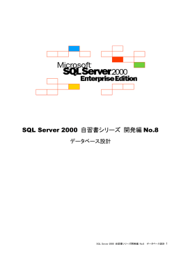 SQL2000DEV-8