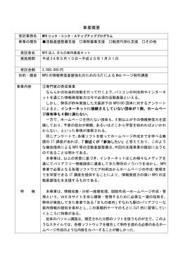 事業概要 [Wordファイル/43KB]