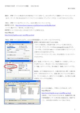 医用統計学実習 6月18日までの課題 (2010/06/11)