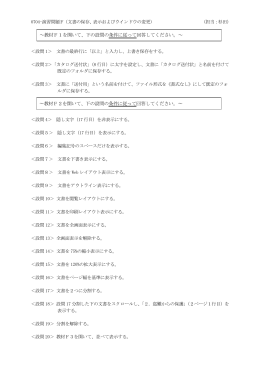 Word基礎081129 演習問題1 (担当:杉田)