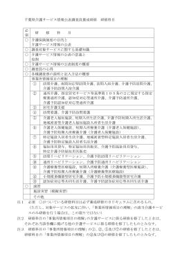 千葉県訪問介護員養成研修指定事務取扱要綱