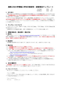 内容梗概テンプレート1段組形式 - 湘南工科大学 情報工学科 ホームページ