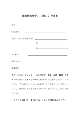 application-Japanese