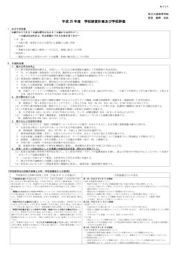 大塚 [Wordファイル/76KB]