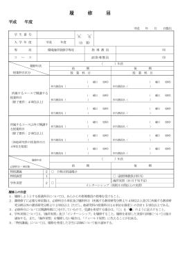 履修届(博士後期課程)