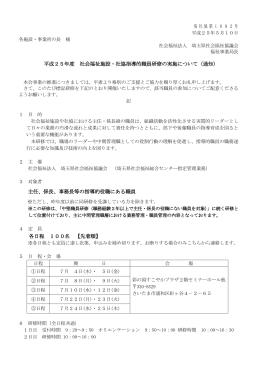 平成12年度障害児者福祉施設職員研修実施要領(案)