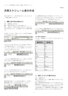 第8回課題 06/04 Excel 月間スケジュール表の作成