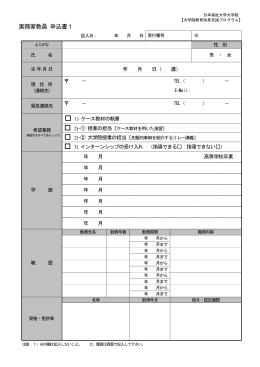 実務家教員申込書1,2