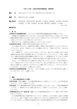 平成17年第2回青空町議会定例会会議録