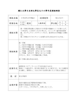 輔仁大學日本語文學系九十六學年度課程綱要