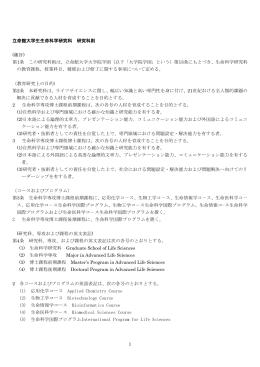 立命館大学大学院    研究科則(雛型)