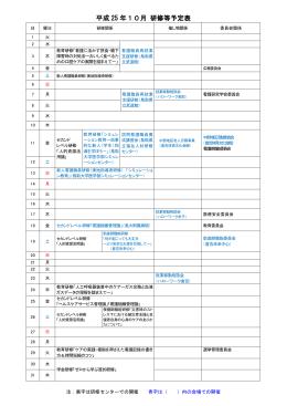 平成24年4月 研修等予定表