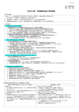 三島 [Wordファイル/51KB]