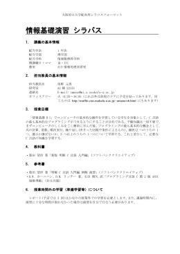 情報基礎演習 - 大阪府立大学