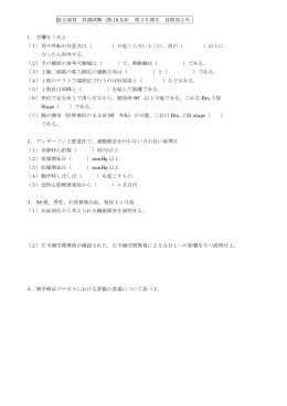 総合演習 終講試験(H