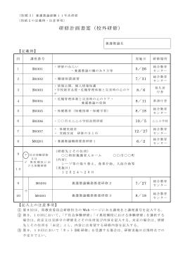 (別紙2) - 三重県総合教育センター