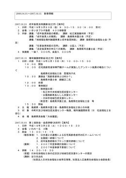 平成18年度新着情報 - 一般社団法人 島根県社会福祉士会