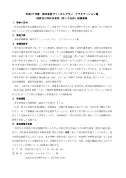 特定非営利活動法人 自立ケアシステム香川