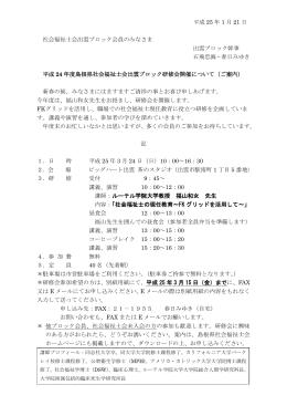 案内 - 一般社団法人 島根県社会福祉士会