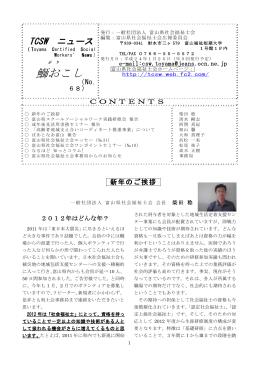 H - 富山県社会福祉士会