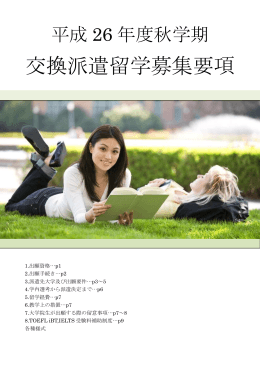 「平成26年度秋学期交換派遣留学募集要項」よりダウンロード