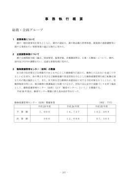 事務執行概要 [Wordファイル/612KB]