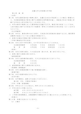 近畿大学九州短期大学学則H12