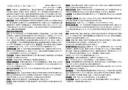 説明書 - 武庫川エコハイク