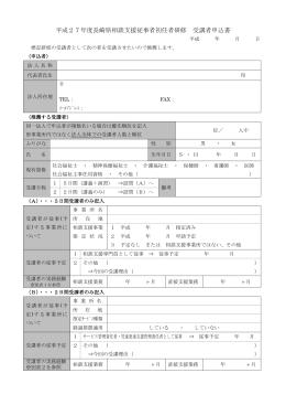 平成27年度長崎県相談支援従事者初任者研修 受講者申込書 平成 年