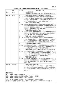 「地域防災学習交流会」コース内容