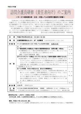 20150224 訪問介護員研修(責任者向け) 開催要綱・申込書