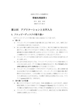 4/28日 - 法政大学