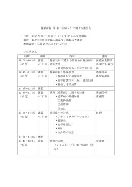 詳細はこちらから - 宮城県放射線技師会