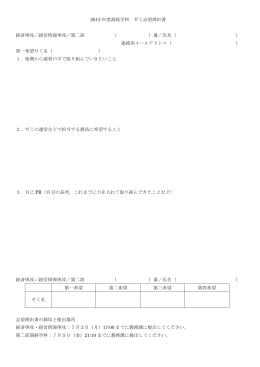 志望理由書 - 商経学科