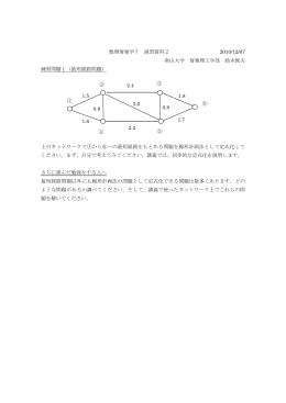 応用数学A 第2回 講義資料 鈴木敦夫(atsuo@nanzan-u