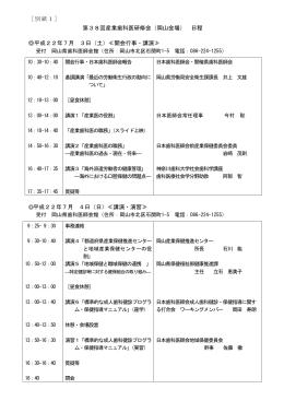 別紙1 - 日本歯科医師会