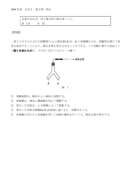 2009年度 化学Ⅰ-第3問-問6 【問題】 図1に示すふたまたの試験管の