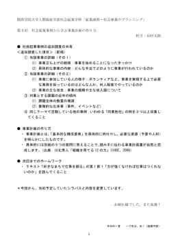関西学院大学人間福祉学部社会起業学科「起業演習〜社会事業の