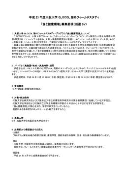 募集要項 - 大阪大学グローバルコラボレーションセンター