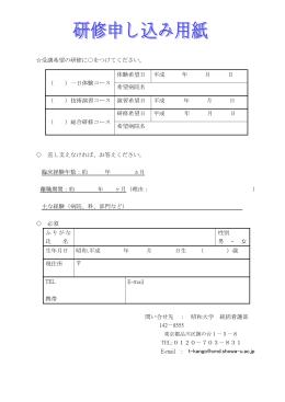 研修申し込み用紙
