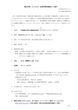 複合材料(CFRP)技術者教育講座のご案内 平成23年2月1日 中日本