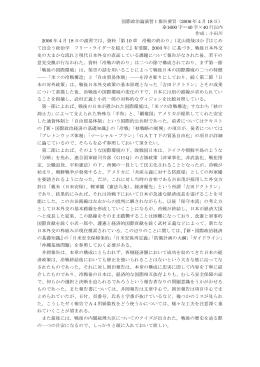 国際政治論演習I報告要旨(2006年4月18日) ※1600字=40字×40行